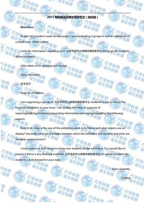 2011考研英语应用文写作范文(询问信).doc