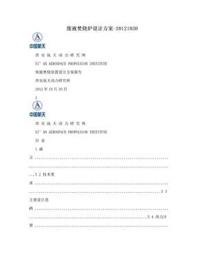废液焚烧炉设计方案-20121030.doc