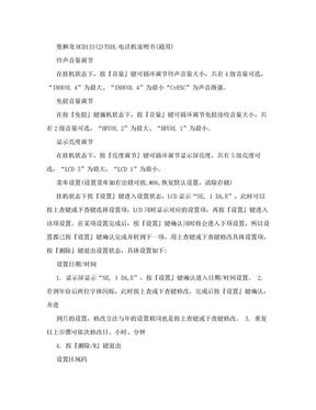 堡狮龙HCD133(2)TSDL电话机说明书(通用).doc