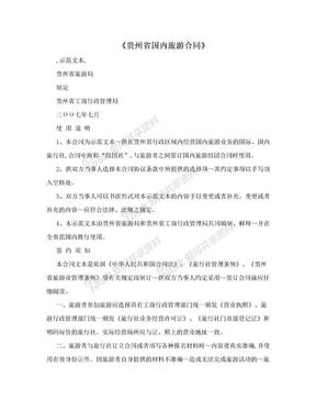 《贵州省国内旅游合同》.doc