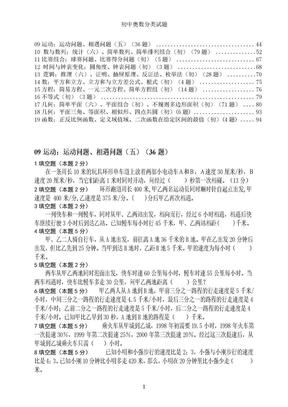 初中奥数试题(分类的).doc