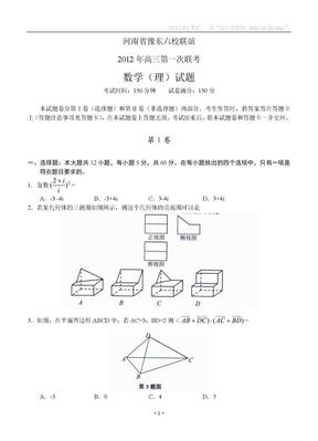河南省豫东六校联谊2012届高三第一次联考(数学理).doc