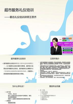 2012年超市服务礼仪培训.ppt