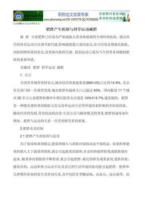 运动减肥论文运动训练论文.doc