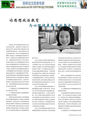 学生心理健康论文 :论思想政治教育与心理健康教育的契合.pdf