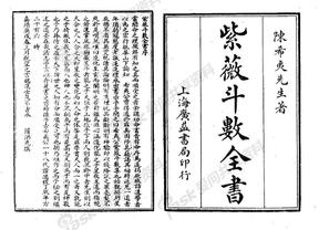 紫微斗数全书.pdf