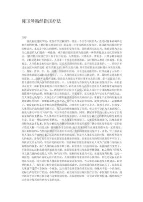 陈玉琴循经指压疗法.doc