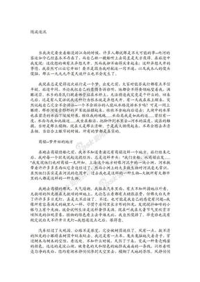 租一条船漫游江南.doc