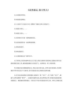 说普通话广播稿.doc