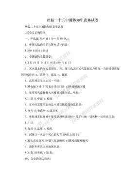 州温二十五中消防知识竞赛试卷.doc