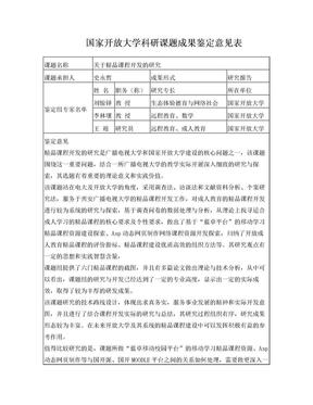 国家开放大学科研课题成果鉴定意见表-西安广播电视大学.doc