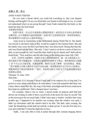 人教版高中英语必修一1-选修9课文翻译 中英文对照.doc