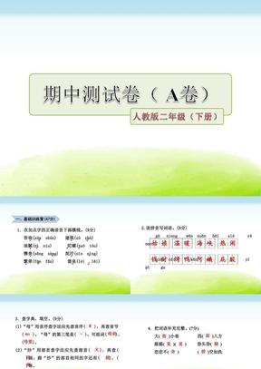 部编版二年级语文下册期中测试卷(含答案).pptx