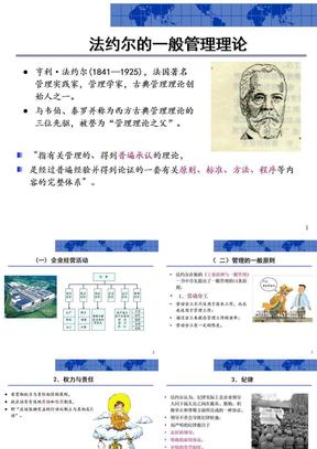 【精品文档】法约尔的一般管理理论.ppt
