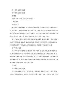 初中数学教学案例分析.doc