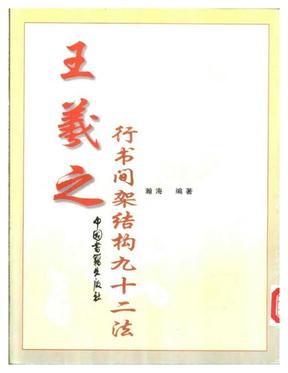 王羲之行书间架结构九十二法.pdf