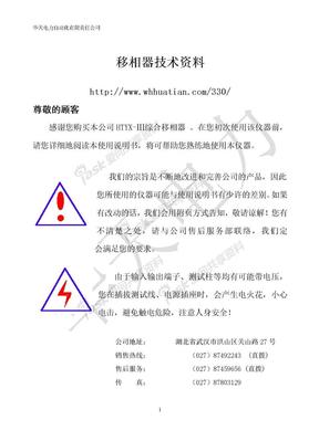 移相器技术资料.doc