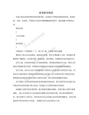 质量检查制度.doc