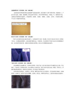 纺织面料系列一.docx