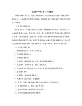 北河小学财务公开制度.doc