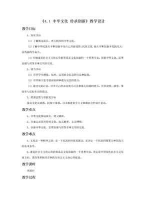 《4.1 中华文化 传承创新》教学设计1.doc
