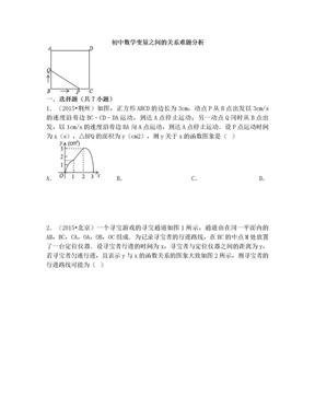 初中数学变量之间的关系难题分析【变量】.doc
