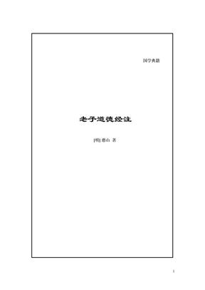 《老子道德经憨山注》.doc