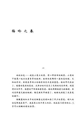 梅岭之春  张资平.pdf