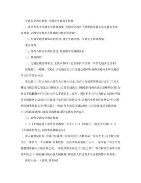 交通安全教育教案 交通安全教育手抄报.doc