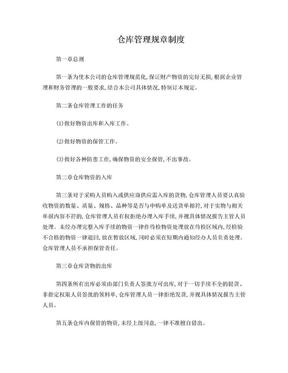 仓库管理规章制度.doc