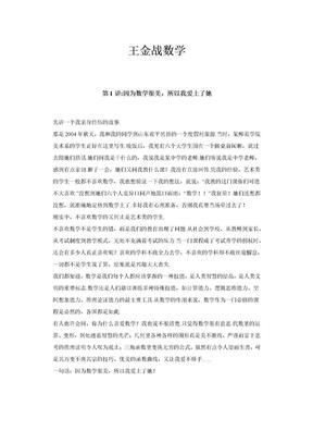王金战数学(1-7).docx