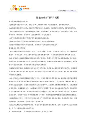 服装企业部门职责流程.doc