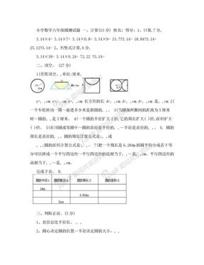 小学数学六年级圆测试题.doc