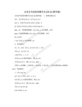 公务员考试常用数学公式汇总(精华版).doc