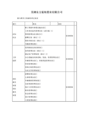新入职员工岗前培训记录表.doc