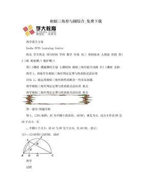 相似三角形与圆综合_免费下载.doc