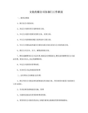 文化传媒公司各部门工作职责.doc