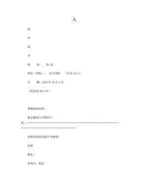 入党申请书附表表格.doc