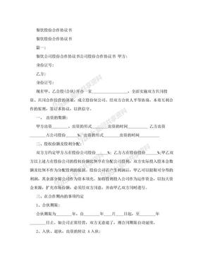 餐饮股份合作协议书.doc