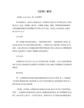 原则解读(瑞·达利欧).doc