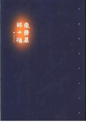 东晋墓志十种.pdf