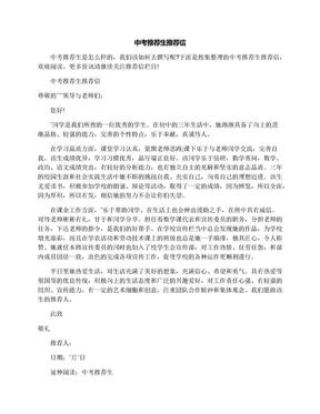 中考推荐生推荐信.docx