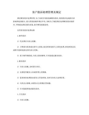 酒店管理制度 酒店客户投诉处理管理及规定(叶予舜).doc
