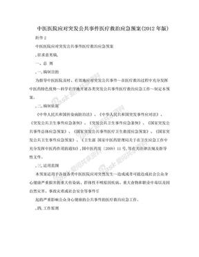中医医院应对突发公共事件医疗救治应急预案(2012年版).doc