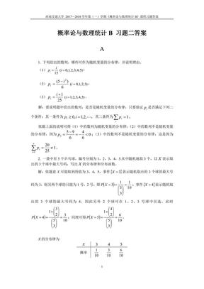 概率论与数理统计习题二及答案.pdf