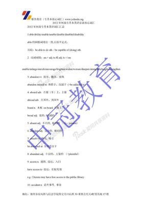 2012年河南专升本英语必备核心词汇.doc