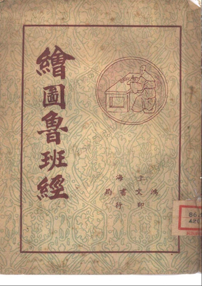 绘图鲁班经(上海鸿文书局 1938).pdf