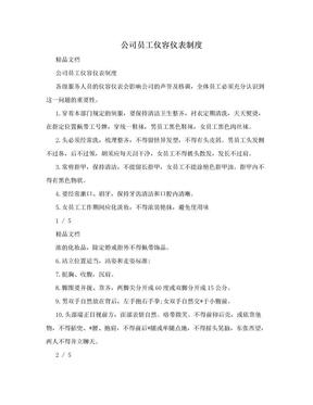 公司员工仪容仪表制度.doc