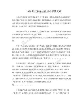 1976年红旗杂志批评小平的文章.doc