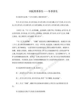 中医四季养生——冬季养生.doc